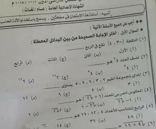امتحان الجبر محافظة اسوان الصف الثالث الاعدادى 2018 الترم الاول