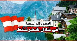 الهجرة الى النمسا