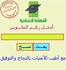 نتيجة إمتحانات الشهادة الإعدادية بمحافظة أسوان 2017 الترم الثانى / الصف الثالث الاعدادى