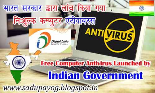 Indian Govt Free Antivirus Free Download