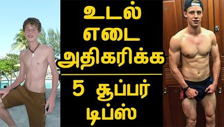Tamil Weight Gain Tips | Weight Gain Tips in Tamil