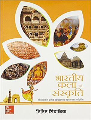 IAS, HISTORY, BOOKS, BPSC, MAGAZINES,भारतीय कला एंव संस्कृति नितिन सिंघानिया,INDIAN ART AND CULTURE