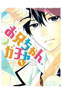 Onii-chan, Gacha – Truyện tranh