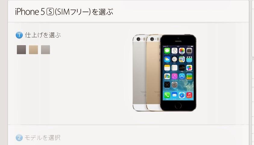 iphone5s-simfree-japan