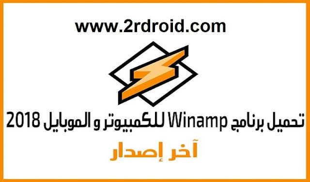 برنامج وين امب 2018 winamp للكمبيوتر وللموبايل لتشغيل الوسائط MP3