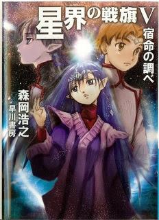 [森岡浩之] 星界の戦旗 第01-05巻