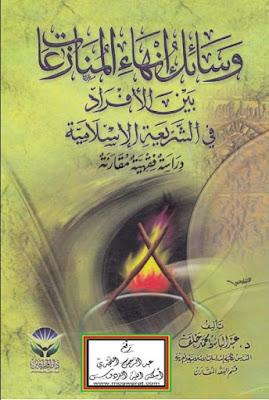 تحميل كتاب وسائل انهاء المنازعات بين الافراد في الشريعة الإسلامية pdf
