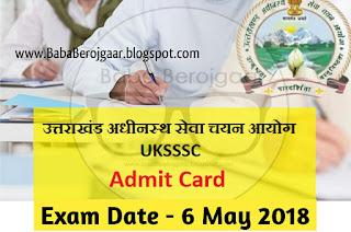 UKSSSC Admit card 2018 - Computer Operator / कनिष्ठ सहायक