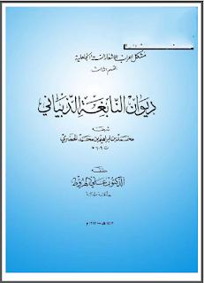 حمل شرح ديوان النابغة الذبياني لمحمد بن إبراهيم الحضرمي ( ت 609 ) pdf