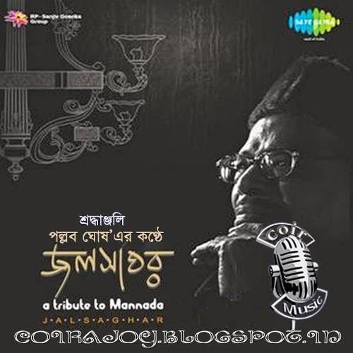 Esechhi Ami Esechhi Manna Dey: Tribute To Manna (Bangla