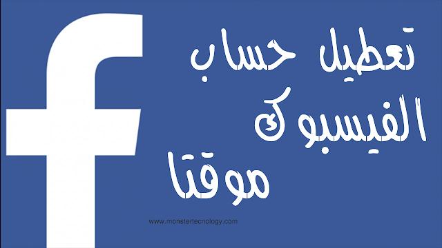 شرح طريقة تعطيل حساب الفيسبوك موقتا Disable facebook account temporarily
