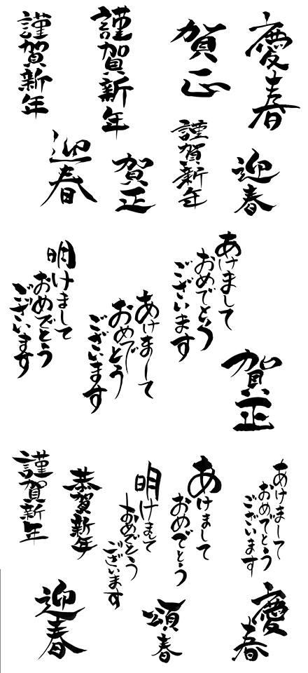 筆文字、イラストレーター、年賀状、イラスト制作、イラストレーター検索、神谷一郎