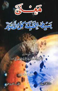 تحميل كتاب معنى بسيط الحقيقة وكل الأشياء - أحمد بن زين الدين الاحسائي pdf