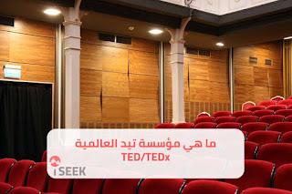 DubaiTravelAttractionsMap: ما هي مؤسسة تيد العالمية TED / TEDx و كيف يتم القاء العروض الملهمة