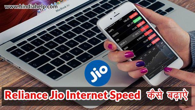 Reliance Jio net Speed कैसे बढ़ाये अपने Andrioid mobile पर