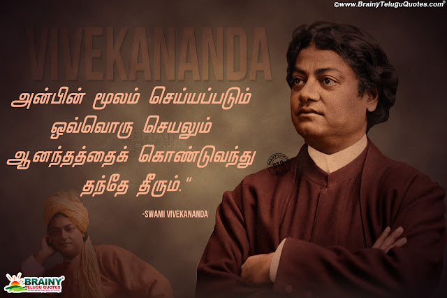 online tamil vivekananda quotes hd wallpapers, swami vivekananda quotes sayings, youth quotes by vivekananda in tamil