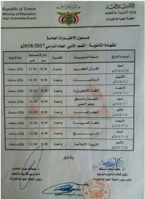 وزارة التربية باليمن
