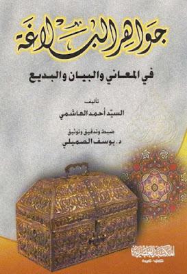 جواهر البلاغة في المعاني والبيان والبديع لأحمد الهاشمي - تحقيق الصميلى , pdf