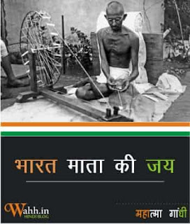 Mahatma-Gandhi-slogan-on-independence-day