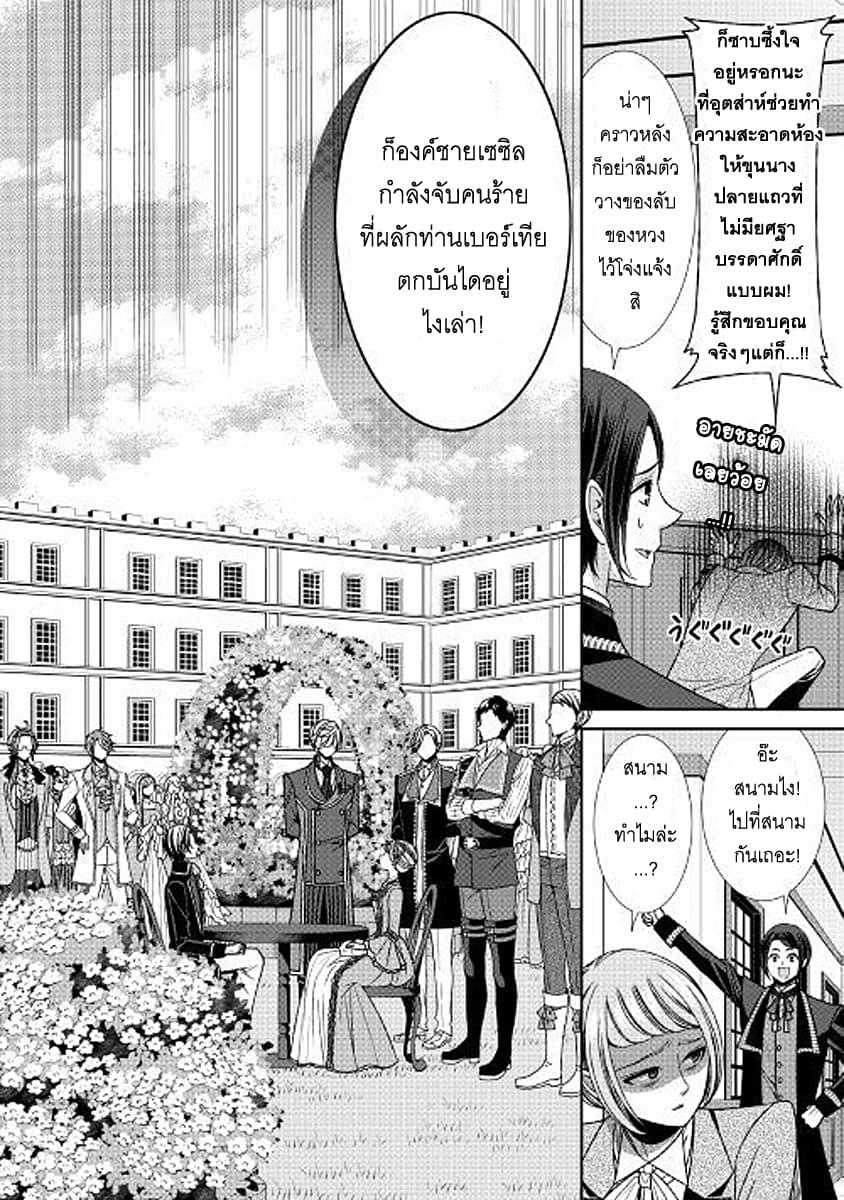 อ่านการ์ตูน Jishou Akuyaku Reijou na Konyakusha no Kansatsu Kiroku ตอนที่ 14 หน้าที่ 2