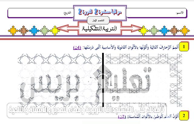 فرض المراقبة المستمرة 2 في التربية التشكيلية -المرحلة الرابعة- الدورة الثانية للمستوى الأول ابتدائي طبعة 2019