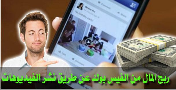 إربح المال من الفيس بوك عن طريق نشر الفيديوهات