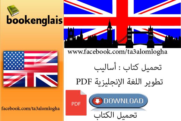 تحميل كتاب أساليب تطوير اللغة الإنجليزية PDF