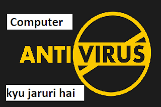computer ke liye kyu antivirus jaruri hai
