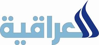 تردد قناة العراقية الاخبارية - Al-Iraqiya News