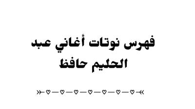 فهرس نوتات أغاني عبد الحليم حافظ