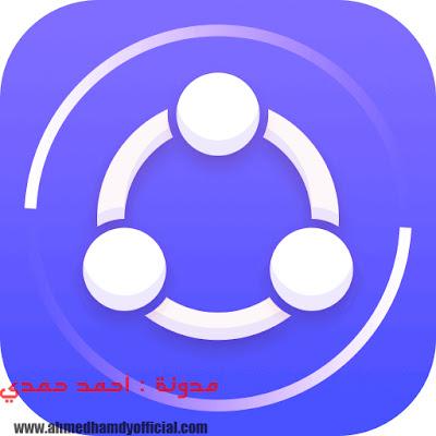تحميل تطبيق SHAREit لجوالك اخر اصدار من علي متجر جوجل بلاي