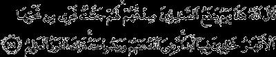Surah Al-maidah ayat 119 carabelajarislam