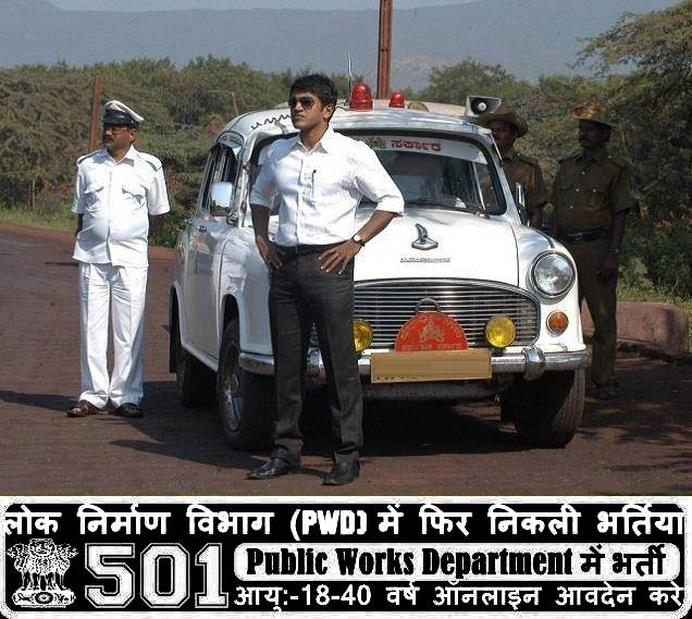 PWD Recruitment 2017-2018