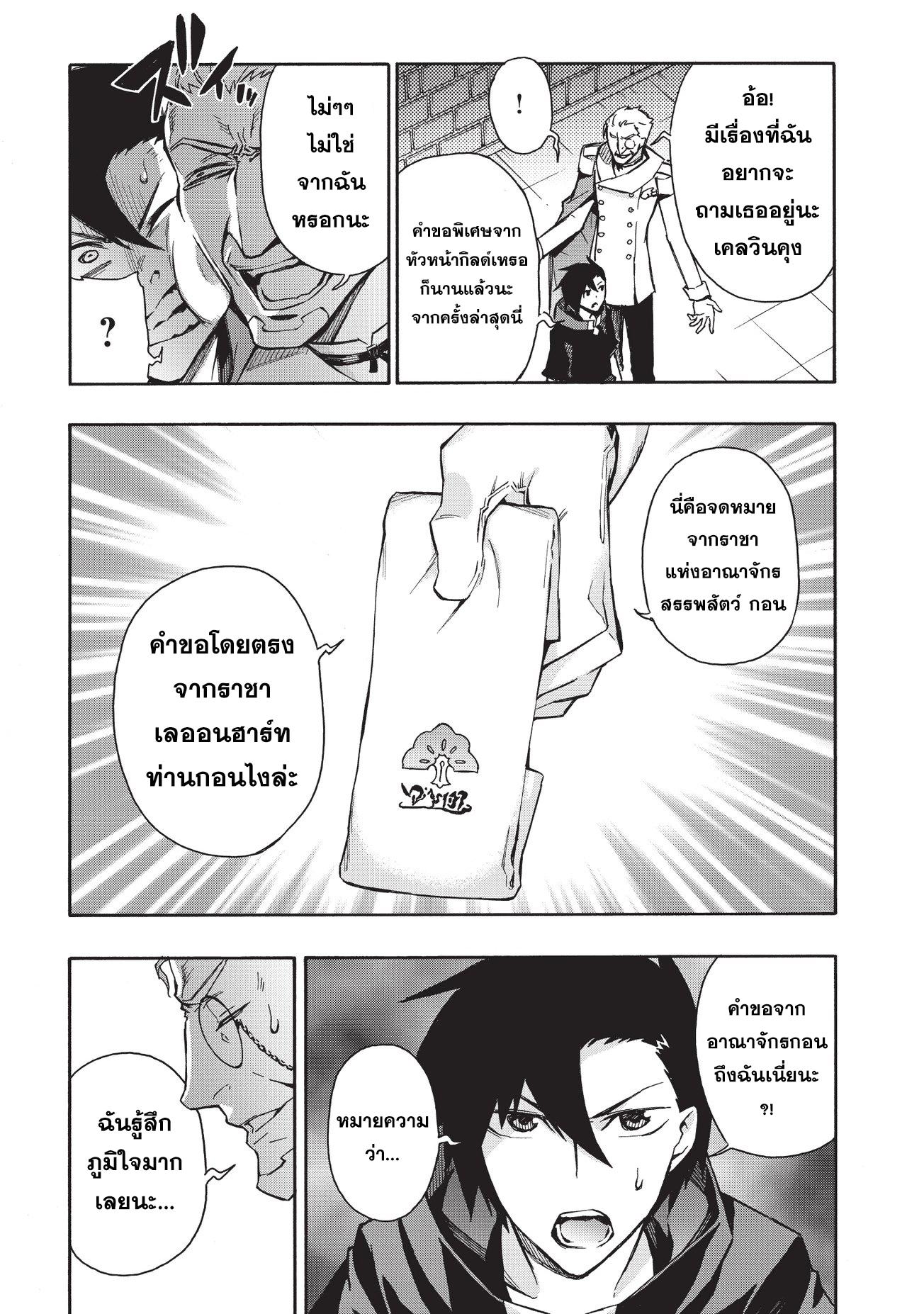 อ่านการ์ตูน Kuro no Shoukanshi ตอนที่ 28 หน้าที่ 6