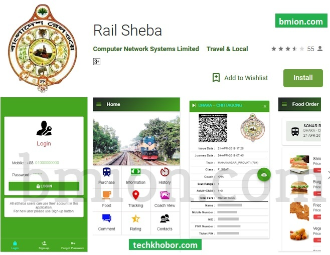 Buy Train Ticket Mobile App - bkash Payment -Rail Sheba App