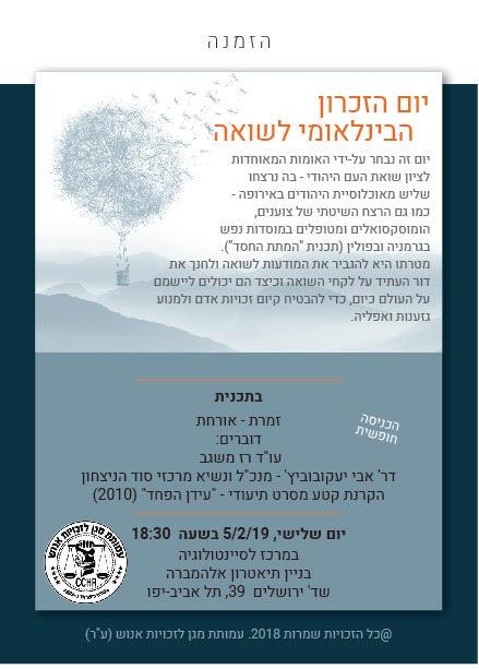 הזמנה לאירוע יום הזיכרון לשואה הבינלאומי