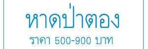 http://www.agoda.com/th-th/the-silk-hill-hotel/hotel/phuket-th.html?cid=1732276