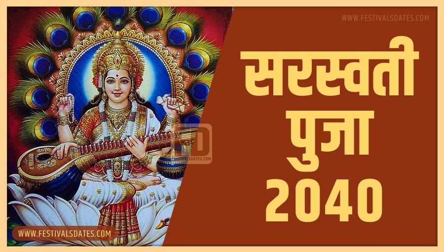 2040 सरस्वती पूजा तारीख व समय भारतीय समय अनुसार