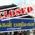 BreakingNews! சாய்ந்தமருது பள்ளிவாசல் மக்கள் பணிமனைக்கு பூட்டு; தேர்தல் செயலகம்