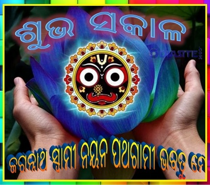 Good Morning Messages In Odia