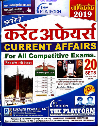 Rukmini Yearly Current Affairs 2019 for All Competitive