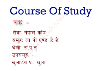Live Stock, Poultry and Dairy Development Samuha Gazetted Third Class Officer Level Course of Study/Syllabus