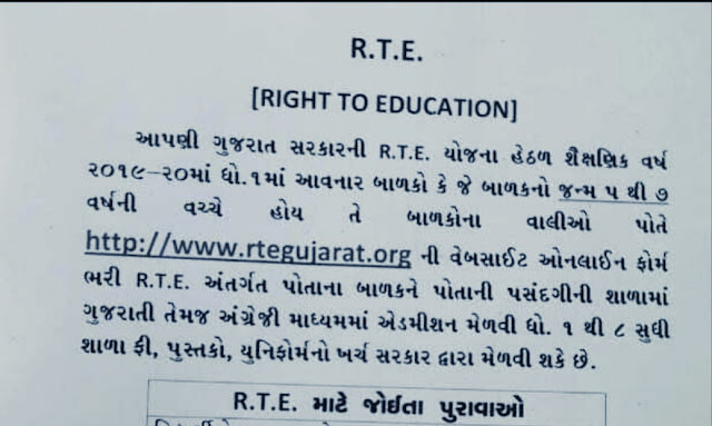 RTE Gujarat Admission 2019 - Admission Form