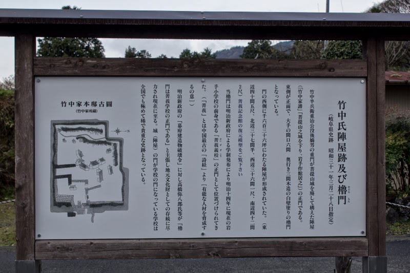 Explanation board of Takenaka Jinya