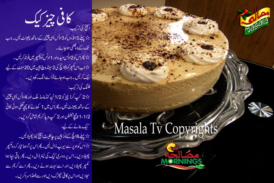 Cake Topping Recipes In Urdu: Coffee Cheese Cake