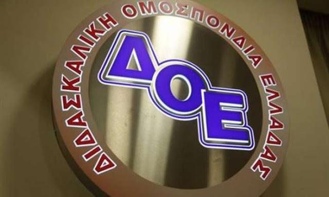 Διδασκαλική Ομοσπονδία Ελλάδος: Κινητοποίηση στο Υπουργείο Παιδείας και 3ωρη στάση εργασίας