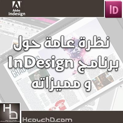 نظرة عامة حول برنامج InDesign و مميزاته