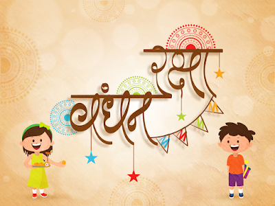 Raksha Bandhan image in hindi language
