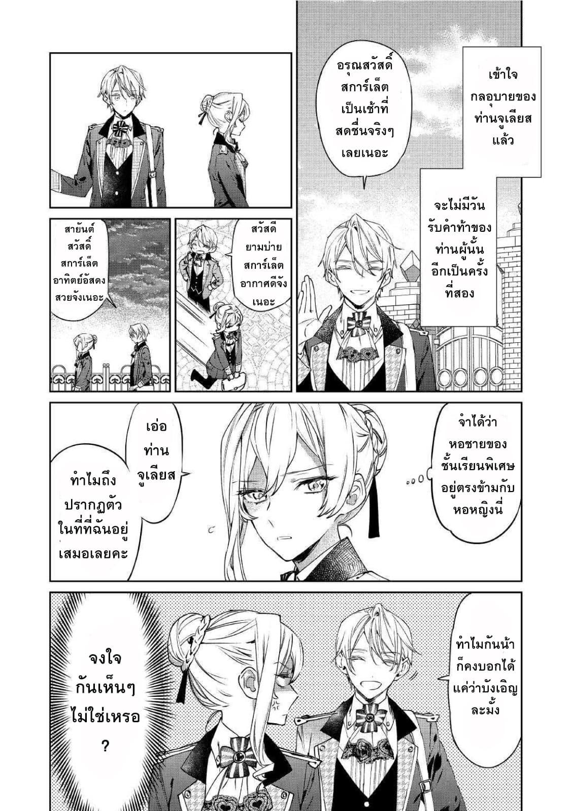 อ่านการ์ตูน Saigo ni Hitotsu Dake Onengai Shitemo Yoroshii Deshouka ตอนที่ 3 หน้าที่ 15