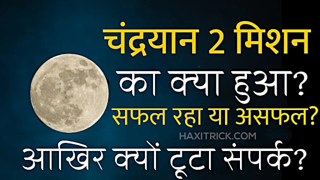Chandrayaan 2 Mission ka Kya hua Successfull or Not